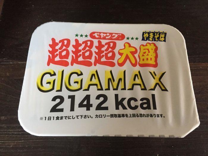 gagamax