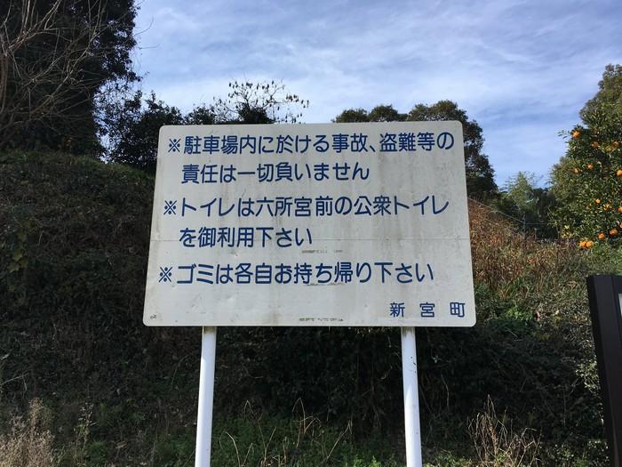 立花山登山者駐車場(登山道入口駐車場)2