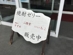 鶴見岳 焼酎館