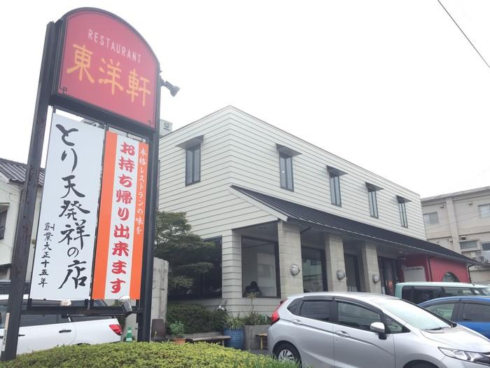 鶴見岳 東洋軒