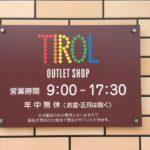 【チロルチョコ】福岡県の「田川」にあるアウトレットで格安購入してきた
