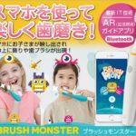 【子供の歯磨き】スマホと連動で楽しくキチンと歯磨き「ブラッシュモンスター」がいい感じ