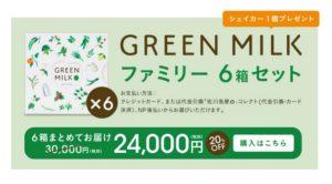 グリーンミルク