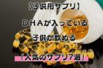 【子供用サプリ】DHAが入っている子供が飲める「人気のサプリ7選」