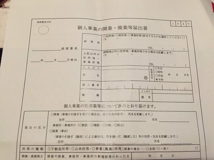 税務署 西 福岡