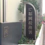 【超簡単】福岡税務署に開業届を出してきた。かかった時間は10分!?独立開業の手続は簡単です!