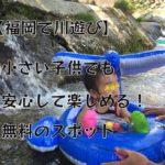 【ブログ】曲渕小学校横で川遊び!大人も幼児も大満足!人気のうどん・食堂・渓谷有り。地図付き「まとめ」です