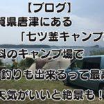 【ブログ】佐賀県唐津にある「七ツ釜キャンプ場」無料で釣りも出来るって最高かよ!天気がいいと絶景も!