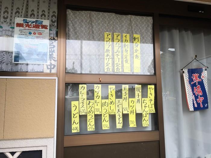 七ツ釜 食堂