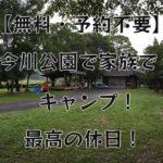 【ブログ】福岡県田川郡にある「今川公園」は無料でキャンプでき予約不要!使用方法や周辺施設まとめ