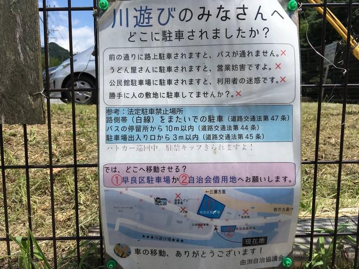 曲渕 駐車場