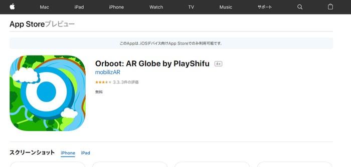orboot