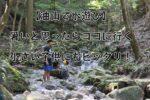 【ブログ】夜景・登山・キャンプで有名な「油山」で水遊び!暑い時期でも涼しく子供と遊べますよ。