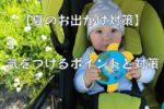 【赤ちゃん】暑い時期のお出かけは大丈夫?暑さに弱い3つの理由と夏の暑さで気をつける事・対策まとめ