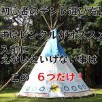 【初心者のテント選び方】オシャレ・大きさ・設営方法・それとも暑さ対策?まずはレンタルがおすすめ