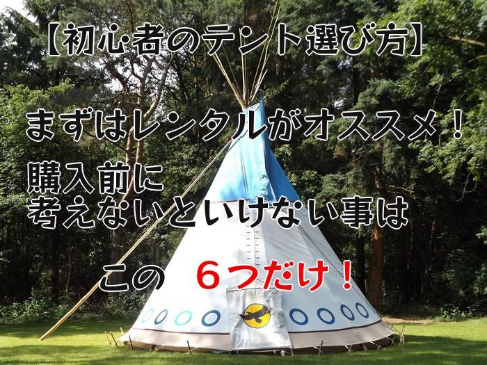 キャンプ アイキャッチ