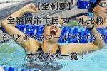 【市民プールランキング】全部行きました!そこで分かった子供と一緒に楽しめる福岡市民プールまとめ