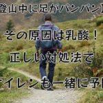 【登山】足がパンパンで上がらない・動かない・重い・その原因は乳酸です。疲労する原因と対処法まとめ