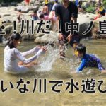 【ブログ】福岡県那珂川市にある「中ノ島公園」で川遊びしてきた!駐車場・周辺施設などまとめ