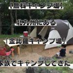 【無料】北九州にある「金比羅キャンプ場」で家族でキャンプ!設備も文句なしでおすすめ☆