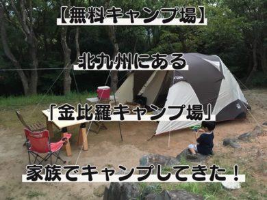 金比羅キャンプ場 アイキャッチ