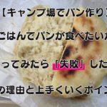 【朝ごはん】キャンプ場でパンを手作りしたら失敗した!発酵と焼きが成功のポイント