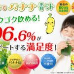 【こどもバナナ青汁】子供には青汁を与えない方がいい?免疫力を高めて風邪を引きにくい体作り