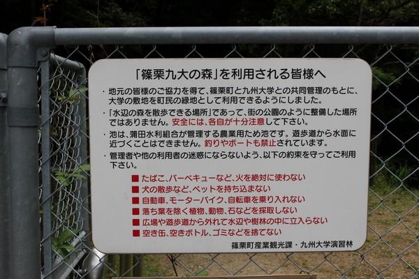 九大の森 注意事項