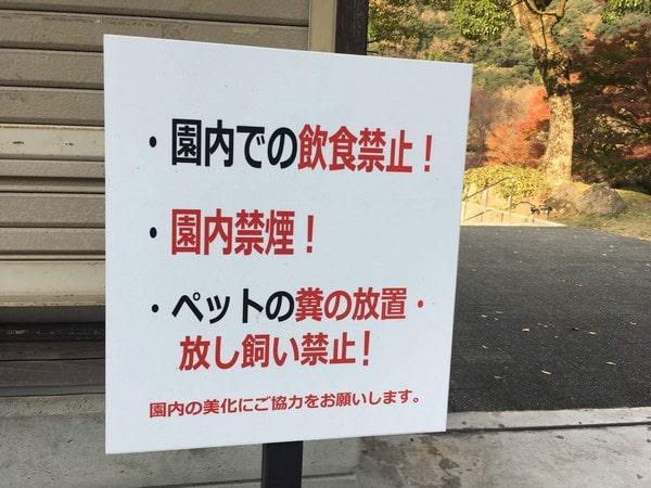 渓石園 注意