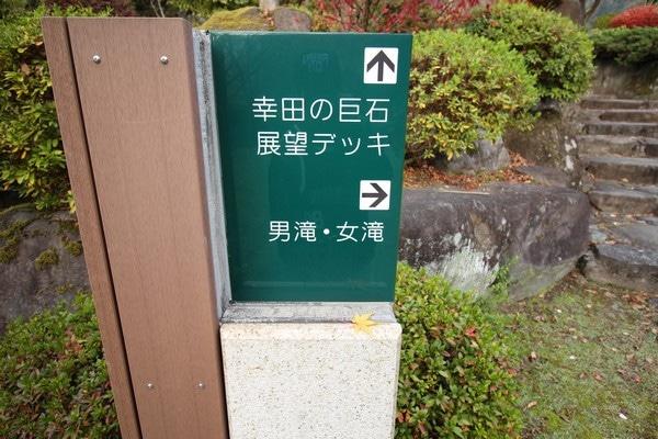 渓石園 看板