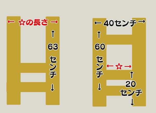 チェア 設計図