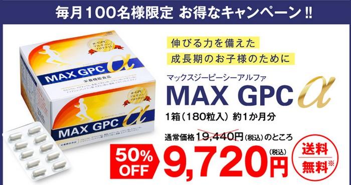 マックス 価格