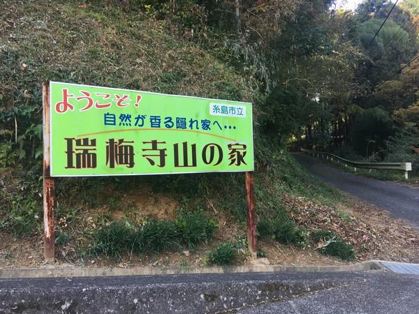 瑞梅寺山の家キャンプ場