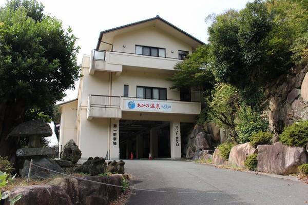 上野 温泉