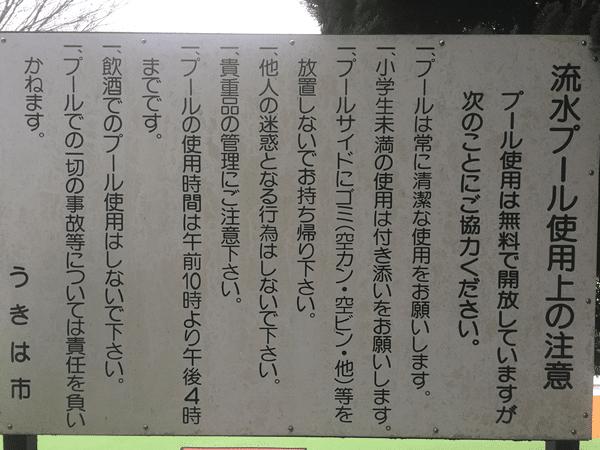 吉井百年公園 注意事項