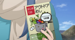 ゆるキャン△ 料理本
