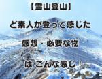 雪山登山 アイキャッチ