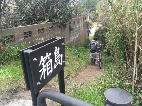 箱島神社 入口