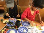 無限くら寿司 やり方