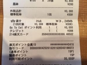 くら寿司 レシート