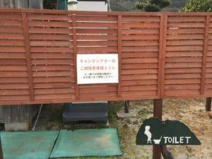十防山RVパーク トイレ